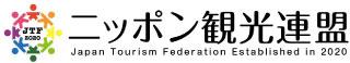 一般社団法人ニッポン観光連盟(日本観光連盟)